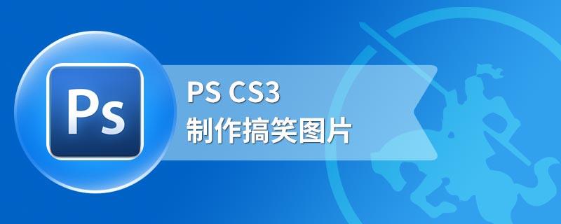 PS CS3制作搞笑图片