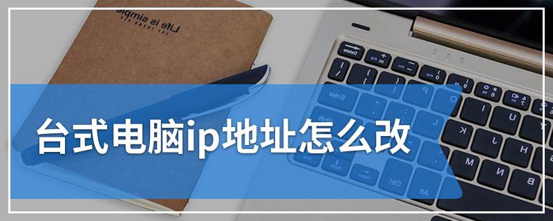 台式电脑ip地址怎么改