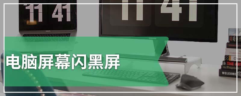 电脑屏幕闪黑屏