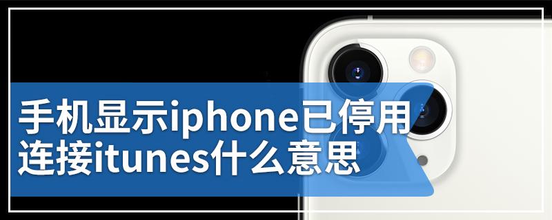 手机显示iphone已停用连接itunes什么意思