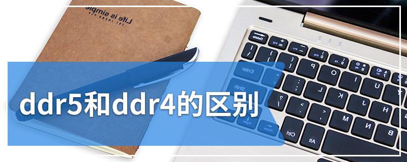 ddr5和ddr4的区别