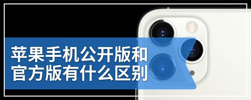 苹果手机公开版和官方版有什么区别