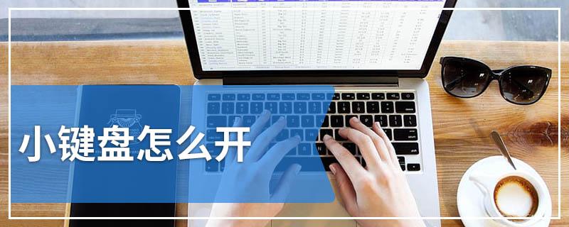 小键盘怎么开