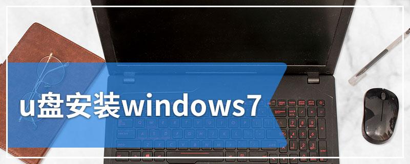 u盘安装windows7