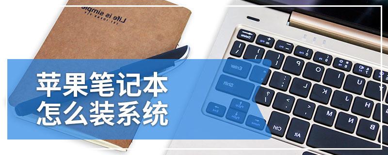 苹果笔记本怎么装系统