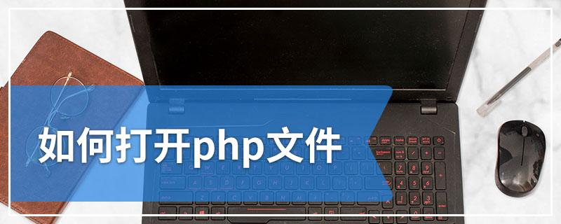 如何打开php文件
