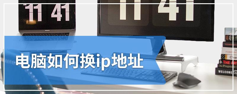 电脑如何换ip地址