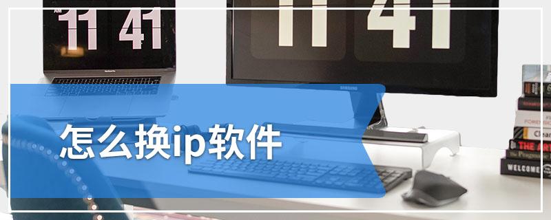 怎么换ip软件