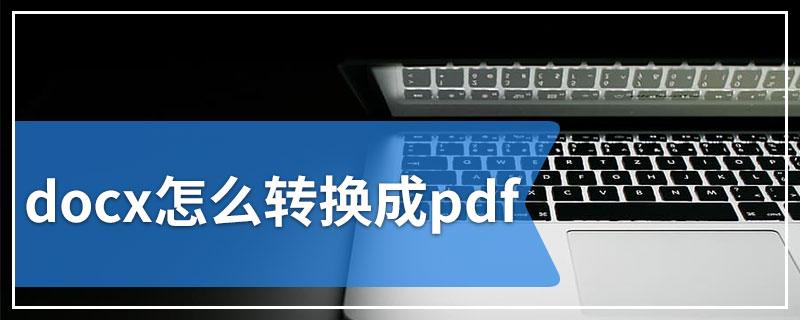 docx怎么转换成pdf