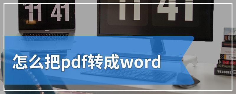 怎么把pdf转成word