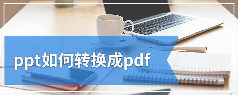 ppt如何转换成pdf