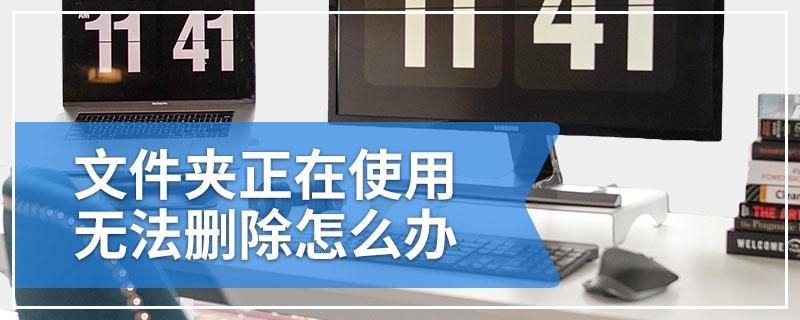 文件夹正在使用无法删除怎么办