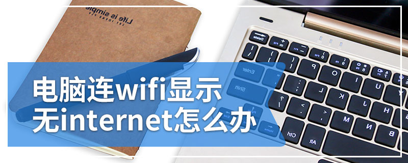 电脑连wifi显示无internet怎么办