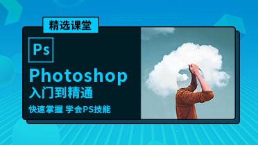 ps是图像处理软件_掌握基
