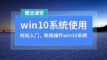 win10使用教程_教你win10关闭
