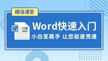 word是文字处理软件_新手入
