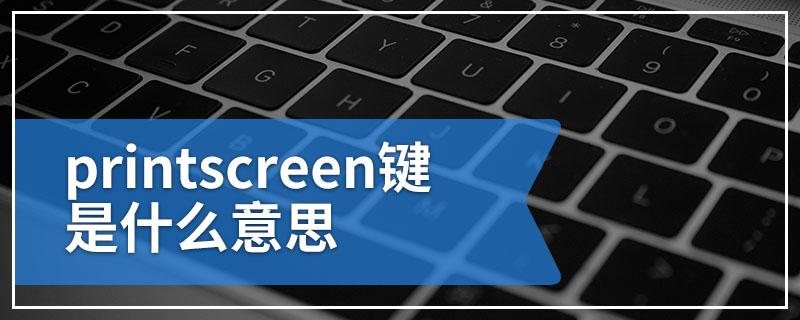 printscreen键是什么意思