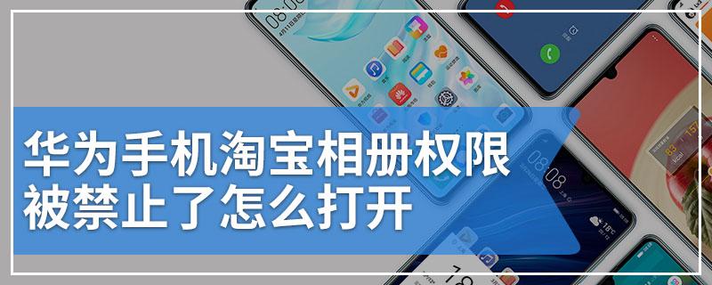 华为手机淘宝相册权限被禁止了怎么打开