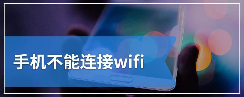 手机不能连接wifi