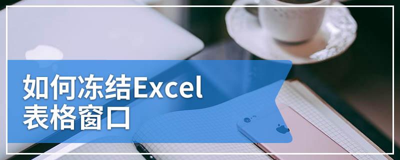 如何冻结Excel表格窗口