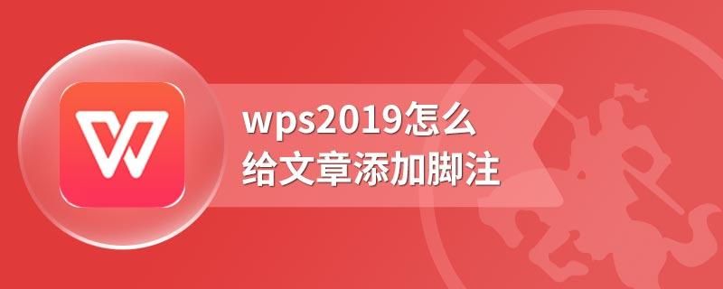 wps2019怎么给文章添加脚注