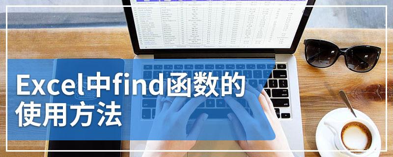 Excel中find函数的使用方法