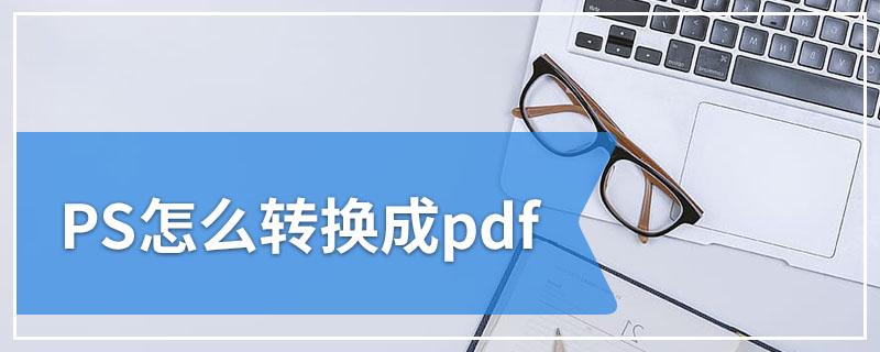 PS怎么转换成pdf
