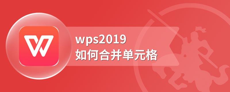 wps2019如何合并单元格
