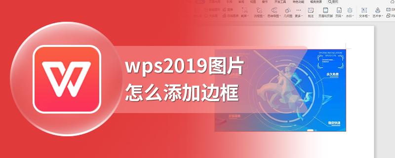 wps2019图片怎么添加边框