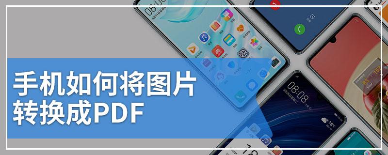 手机如何将图片转换成PDF