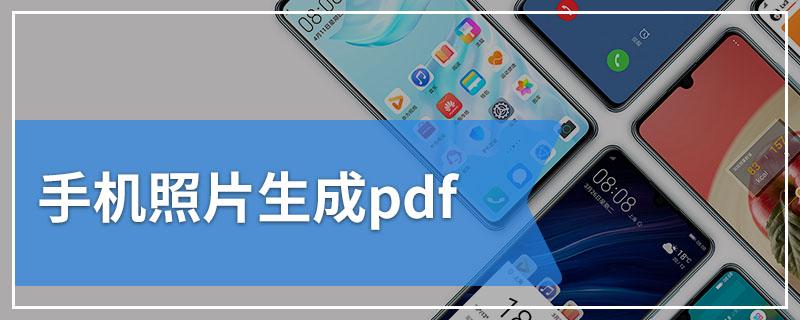 手机照片生成pdf