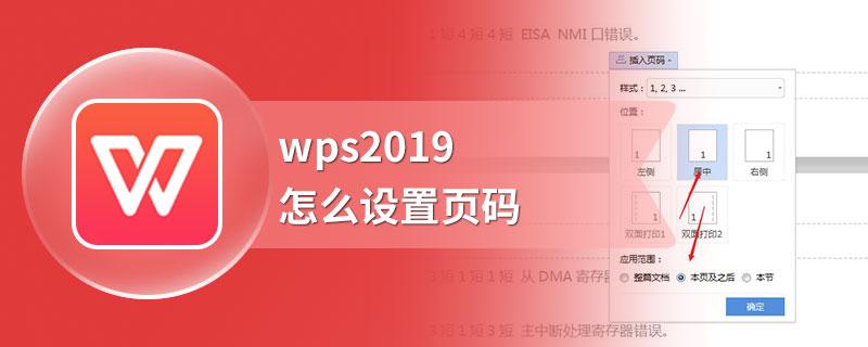 wps2019怎么设置页码
