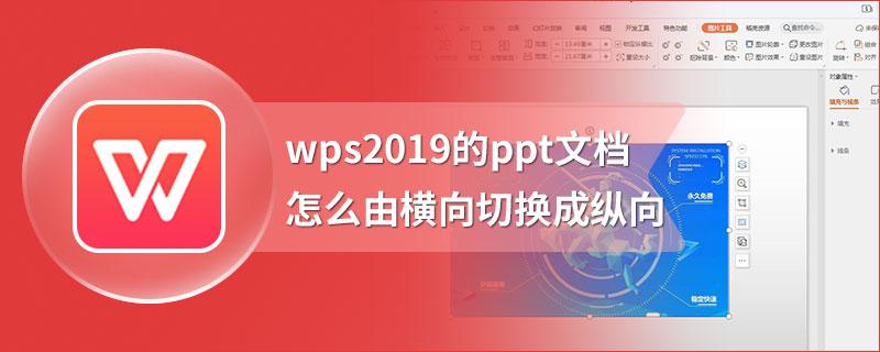 wps2019的ppt文档怎么由横向切换成纵向