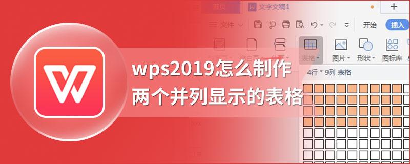 wps2019怎么制作两个并列显示的表格