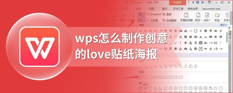 wps怎么制作创意的love贴纸海报