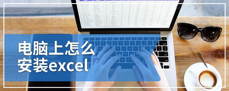 电脑上怎么安装excel