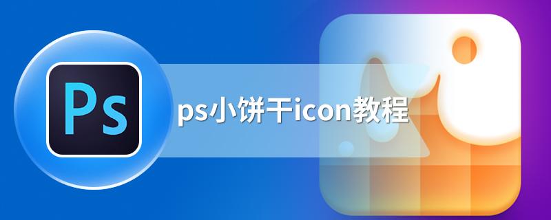 ps小饼干icon教程