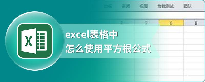 excel表格中怎么使用平方根公式
