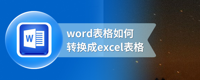 word表格如何转换成excel表格