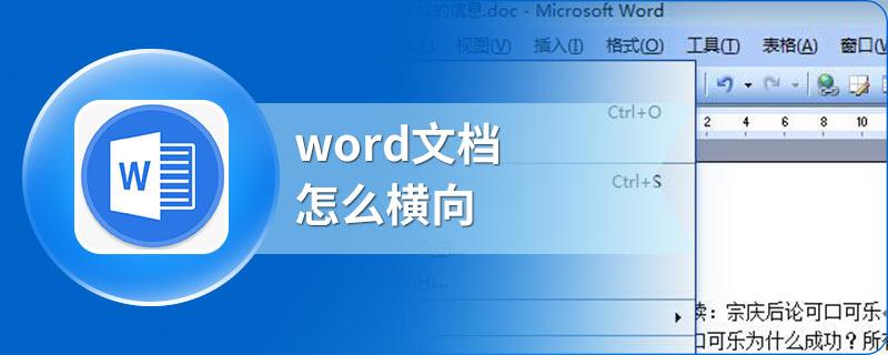 word文档怎么横向