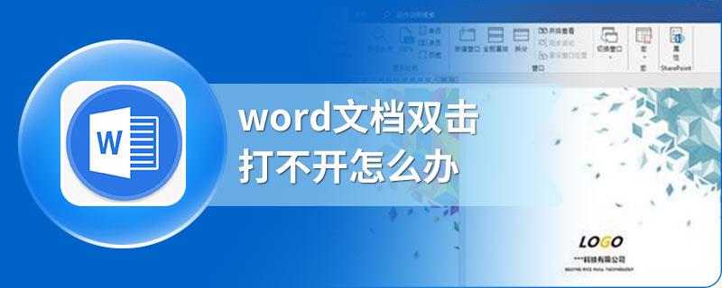 word文档双击打不开怎么办