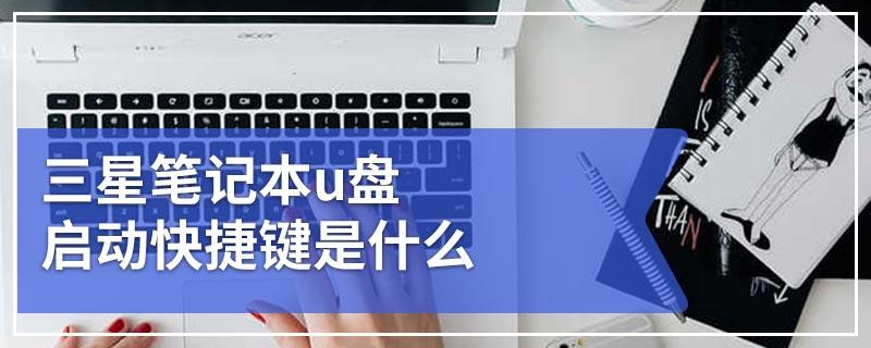 三星笔记本u盘启动快捷键是什么