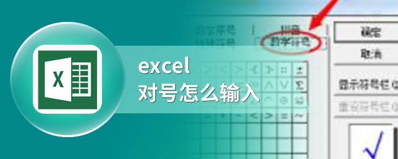 excel对号怎么输入