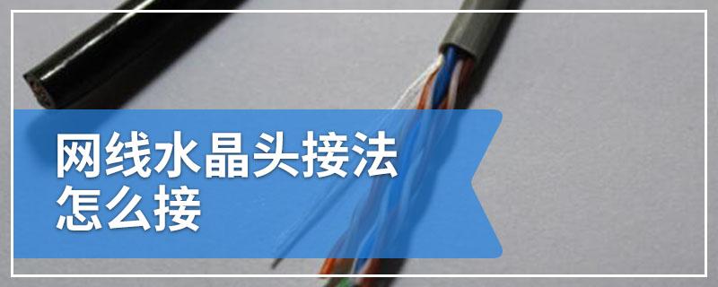 网线水晶头接法怎么接