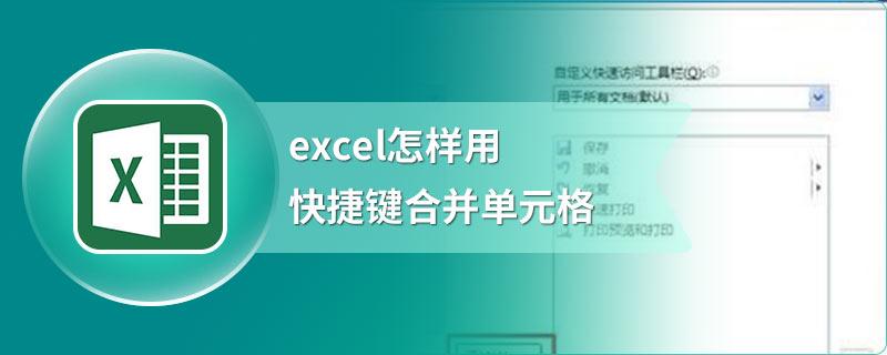 excel怎样用快捷键合并单元格