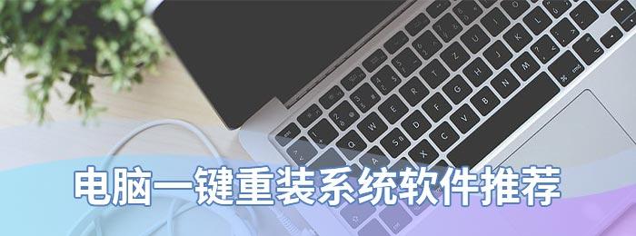 电脑一键重装系统软件推荐