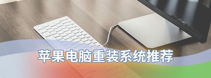 苹果电脑重装系统推荐