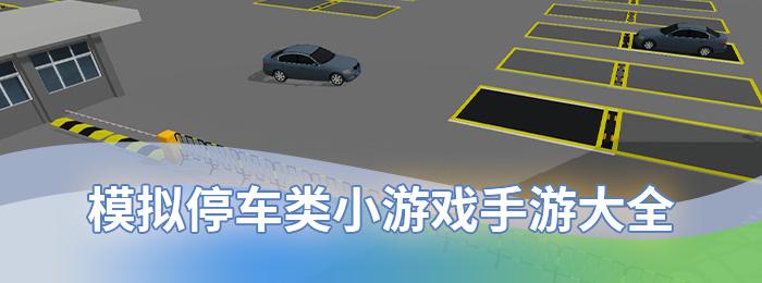 模拟停车类小游戏手游大全