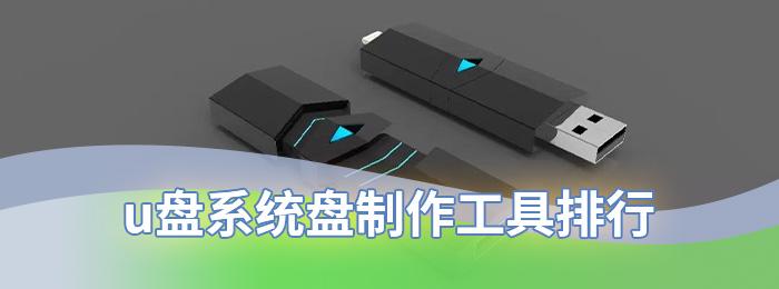 u盘系统盘制作工具排行