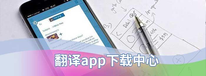 翻译app下载中心